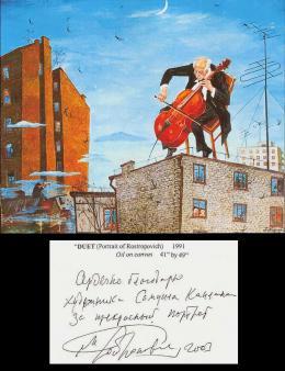 Каплан Самуил. Дуэт (портрет Ростроповича) (  )